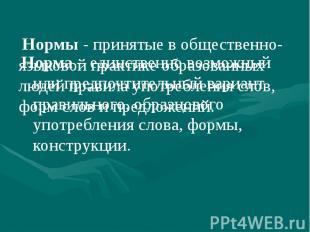 Нормы - принятые в общественно-языковой практике образованных людей правила упот