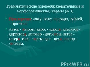 Грамматические (словообразовательные и морфологические) нормы (А 3) Просторечия: