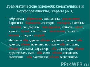 Грамматические (словообразовательные и морфологические) нормы (А 3) Абрикосы - а