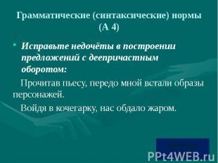 Грамматические (синтаксические) нормы (А 4) Исправьте недочёты в построении пред