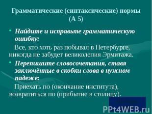Грамматические (синтаксические) нормы (А 5) Найдите и исправьте грамматическую о