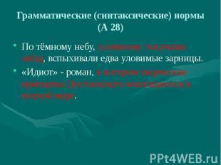 Грамматические (синтаксические) нормы (А 28) По тёмному небу, усеянному тысячами