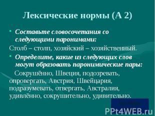 Лексические нормы (А 2) Составьте словосочетания со следующими паронимами: Столб