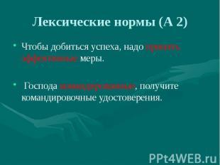 Лексические нормы (А 2) Чтобы добиться успеха, надо принять эффективные меры. Го