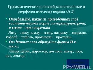 Грамматические (словообразовательные и морфологические) нормы (А 3) Определите,