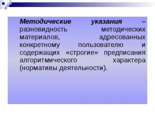 Методические указания – разновидность методических материалов, адресованных конк