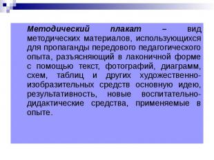Методический плакат – вид методических материалов, использующихся для пропаганды