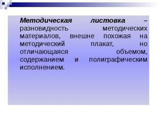 Методическая листовка – разновидность методических материалов, внешне похожая на