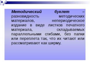 Методический буклет – разновидность методических материалов, непериодическое изд