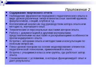 Приложение 2 Содержание творческого отчета Наблюдение фрагментов передового педа