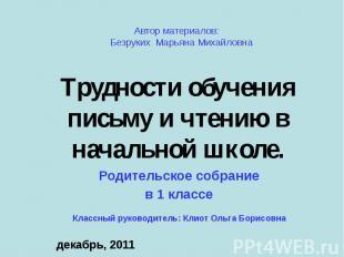 Автор материалов: Безруких Марьяна Михайловна Трудности обучения письму и чтению