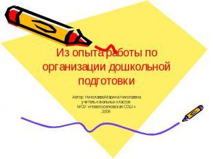 Из опыта работы по организации дошкольной подготовки Автор: Николаева Марина Ник