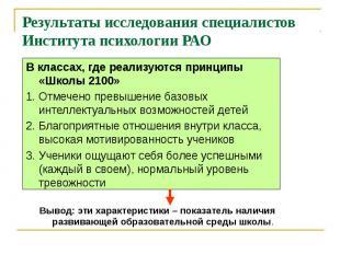 Результаты исследования специалистов Института психологии РАО
