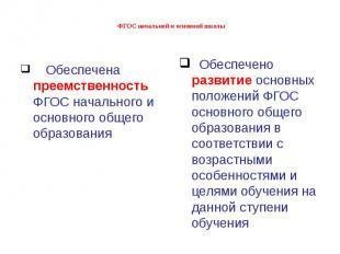 ФГОС начальной и основной школы Обеспечена преемственность ФГОС начального и осн