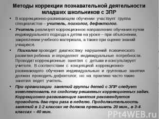 Методы коррекции познавательной деятельности младших школьников с ЗПР В коррекци
