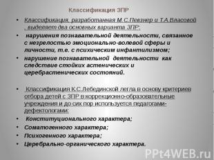 Классификация ЗПР Классификация, разработанная М.С.Певзнер и Т.А.Власовой , выде