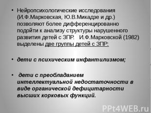 Нейропсихологические исследования (И.Ф.Марковская, Ю.В.Микадзе и др.) позволяют