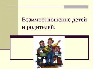 Взаимоотношение детей и родителей.