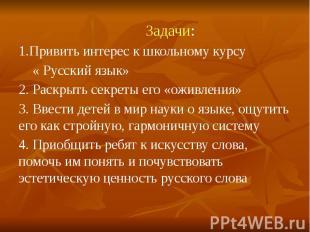 Задачи: 1.Привить интерес к школьному курсу « Русский язык» 2. Раскрыть секреты