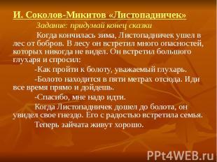 И. Соколов-Микитов «Листопадничек» Задание: придумай конец сказки Когда кончилас