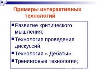 Примеры интерактивных технологий Развитие критического мышления; Технология пров