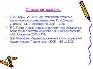Список литературы: С.И. Заир – Бек, И.В. Муштавинская. Развитие критического мыш