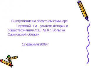 Выступление на областном семинаре Выступление на областном семинаре Серяевой Н.А