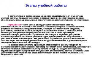 Этапы учебной работы В соответствии с выделенными уровнями осуществляются четыре