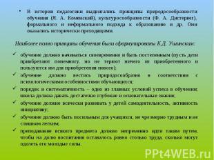 Наиболее полно принципы обучения были сформулированы К.Д. Ушинским: Наиболее пол