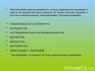 Многочисленны попытки разработать систему дидактических принципов в работах иссл