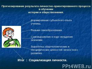 Прогнозирование результата личностно-ориентированного процесса в обучении истори