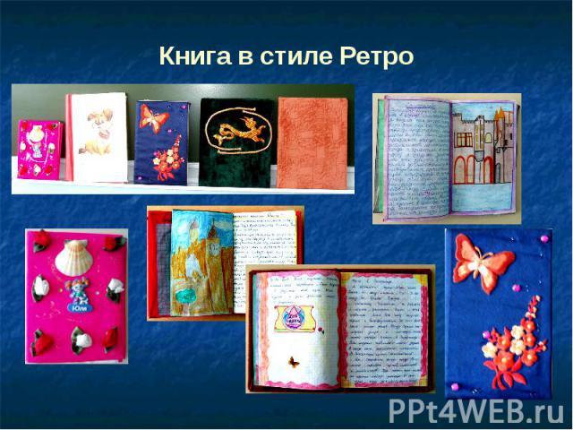 Книга в стиле Ретро