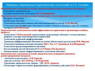 Примеры современных педагогических технологий по Г.К. Селевко: Педагогические те