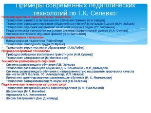 Примеры современных педагогических технологий по Г.К. Селевко: Частнопредметные