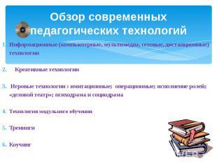 Обзор современных педагогических технологий Информационные (компьютерные, мульти