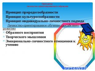 Принципы личностно-ориентированного обучения Принцип природосообразности Принцип
