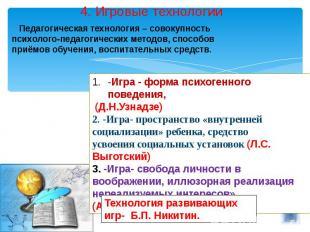 4. Игровые технологии Педагогическая технология – совокупность психолого-педагог