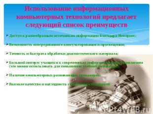 Использование информационных компьютерных технологий предлагает следующий список