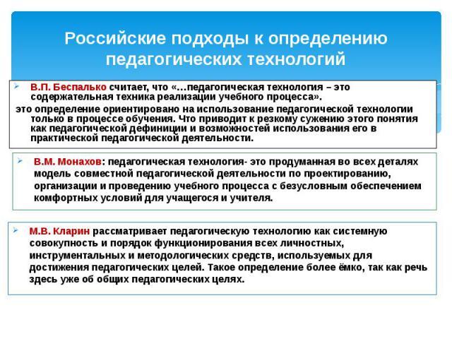 Российские подходы к определению педагогических технологий