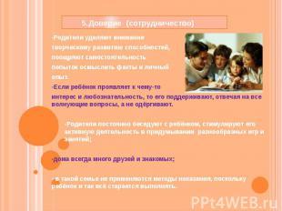 -Родители уделяют внимание творческому развитию способностей, поощряют самостоят