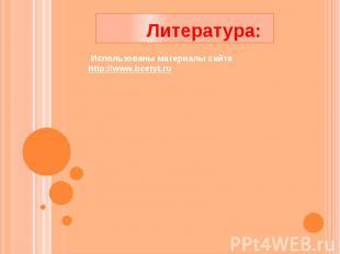 Использованы материалы сайта http://www.bcetyt.ru