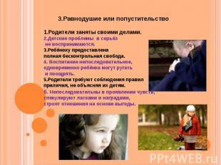 1.Родители заняты своими делами. 2.Детские проблемы в серьёз не воспринимаются.