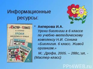 Информационные ресурсы: Акперова И.А. Уроки биологии в 6 классе по учебно-методи