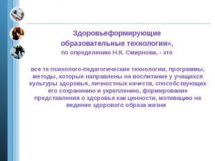 Здоровьеформирующие образовательные технологии», по определению Н.К. Смирнова, -