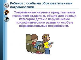Ребенок с особыми образовательными потребностями Современные научные представлен
