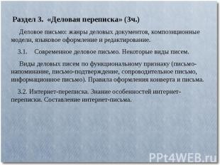 Раздел 3. «Деловая переписка» (3ч.) Деловое письмо: жанры деловых документов, ко