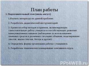План работы I. Подготовительный этап (июль-август) 1.Изучить литературу по данно