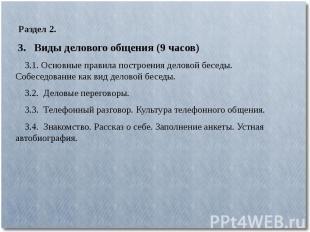 Раздел 2. 3. Виды делового общения (9 часов) 3.1. Основные правила построения де