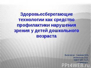 Выполнила: Саванина Н.Ф., воспитатель 2 к.к. МДОУ ЦРР № 27, г. Саяногорск