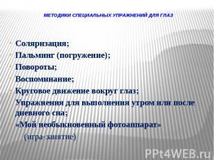 МЕТОДИКИ СПЕЦИАЛЬНЫХ УПРАЖНЕНИЙ ДЛЯ ГЛАЗ Соляризация; Пальминг (погружение); Пов